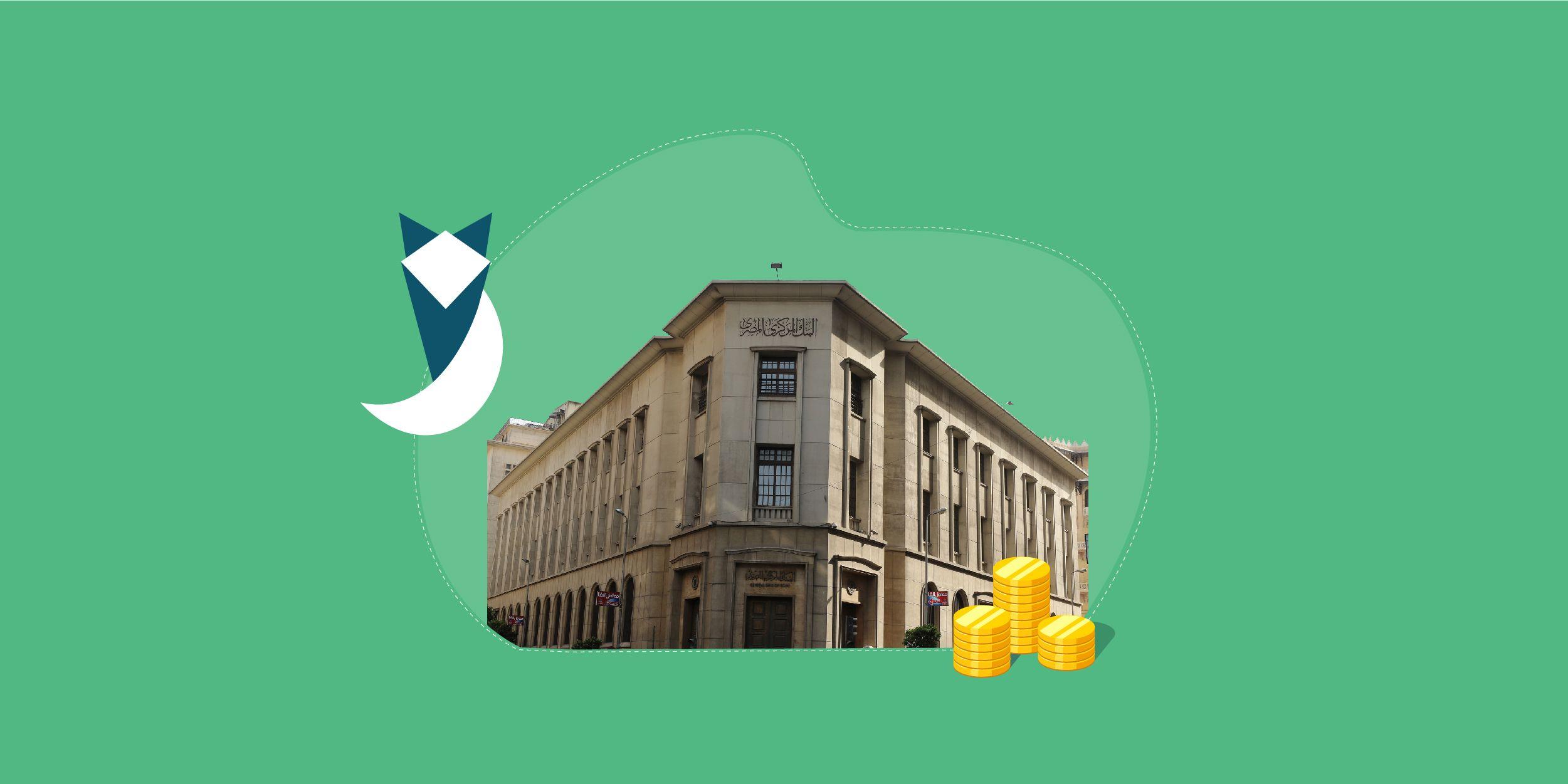 البنك المركزي يمنع خصم المصاريف على الحسابات الراكدة.