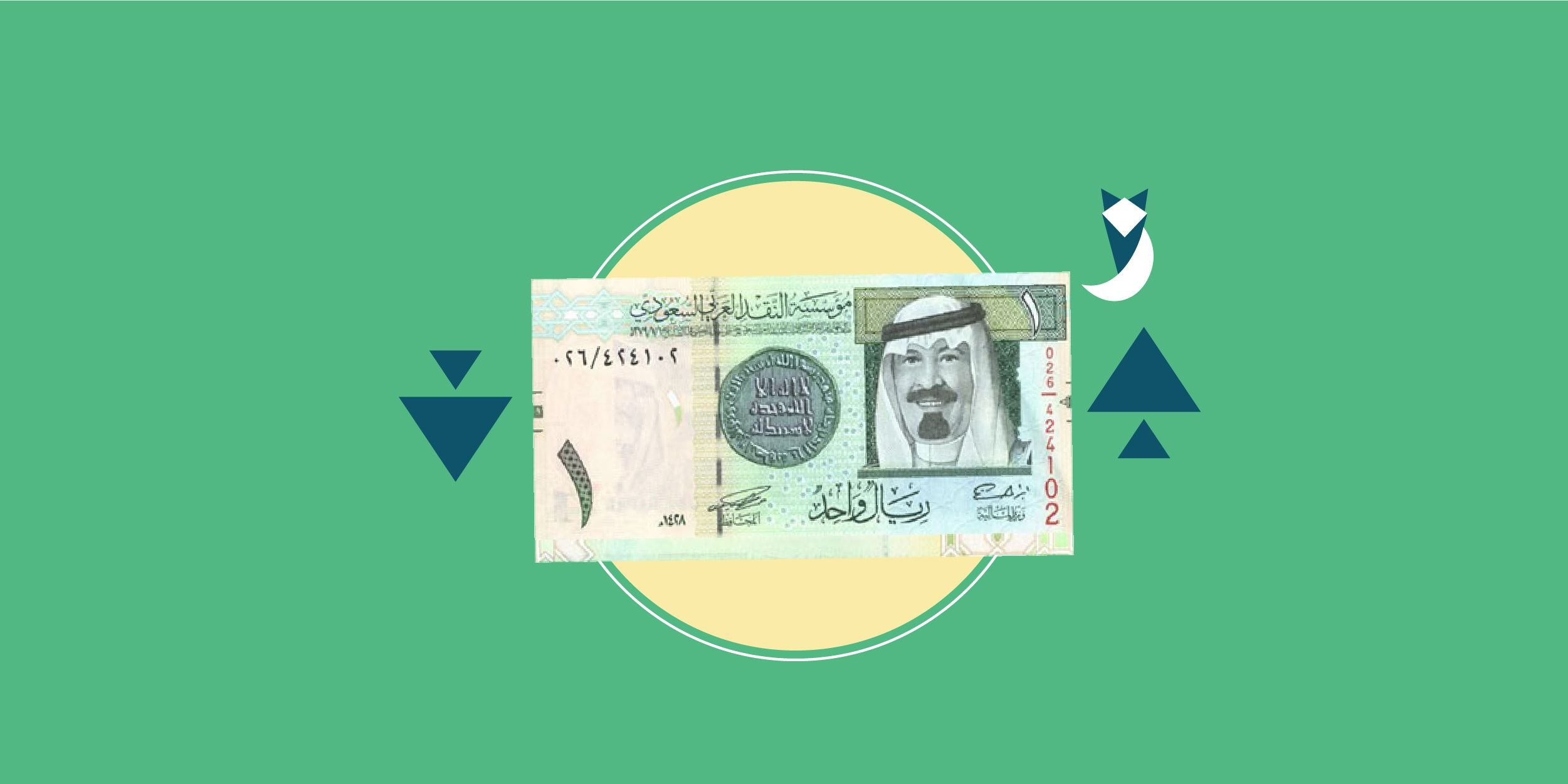الاستقرار مستمر في أسعار الريال السعودي اليوم 14 أكتوبر 2021