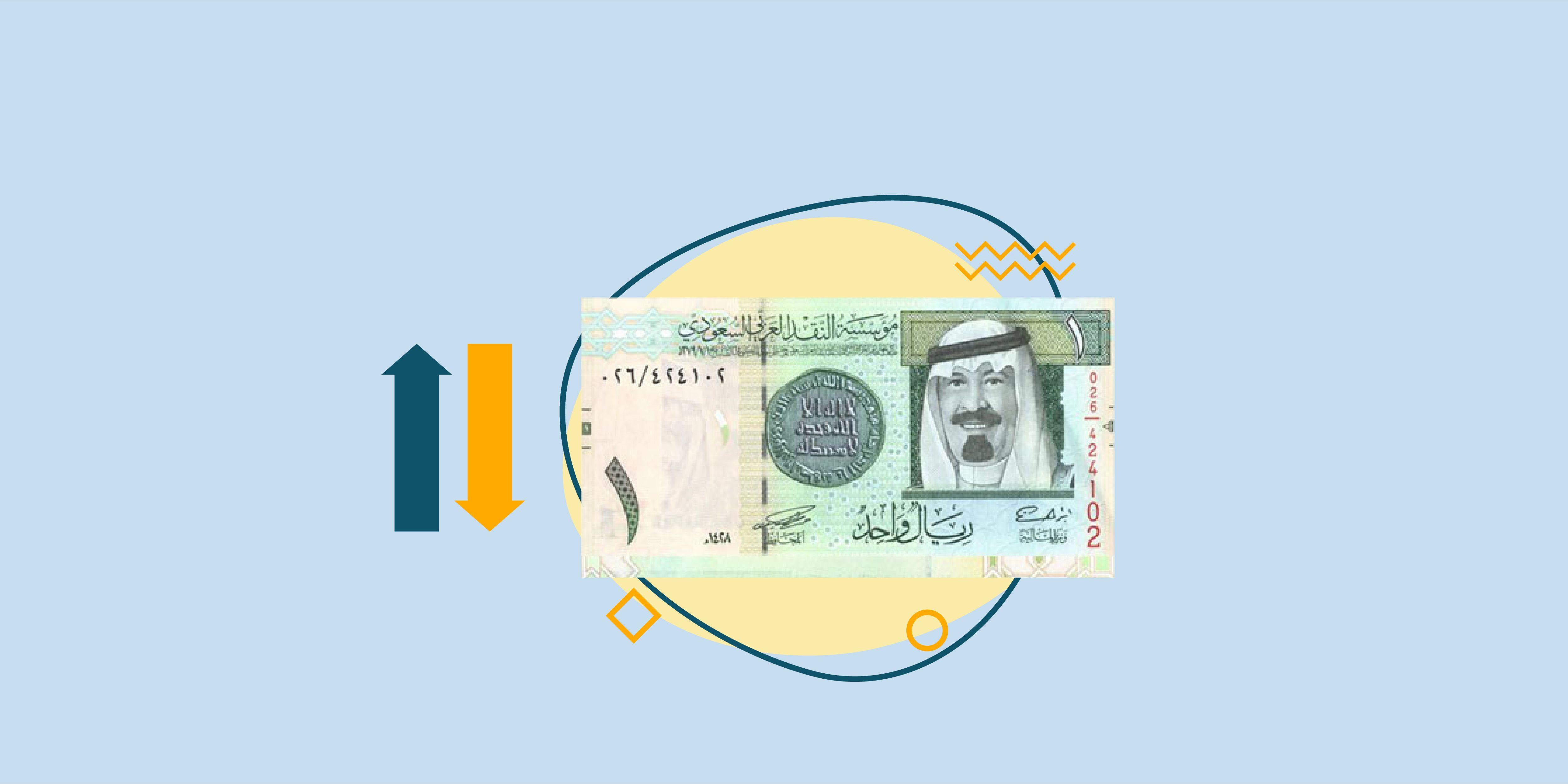 سعر الريال السعودي في البنوك اليوم: الخميس 16 سبتمبر 2021