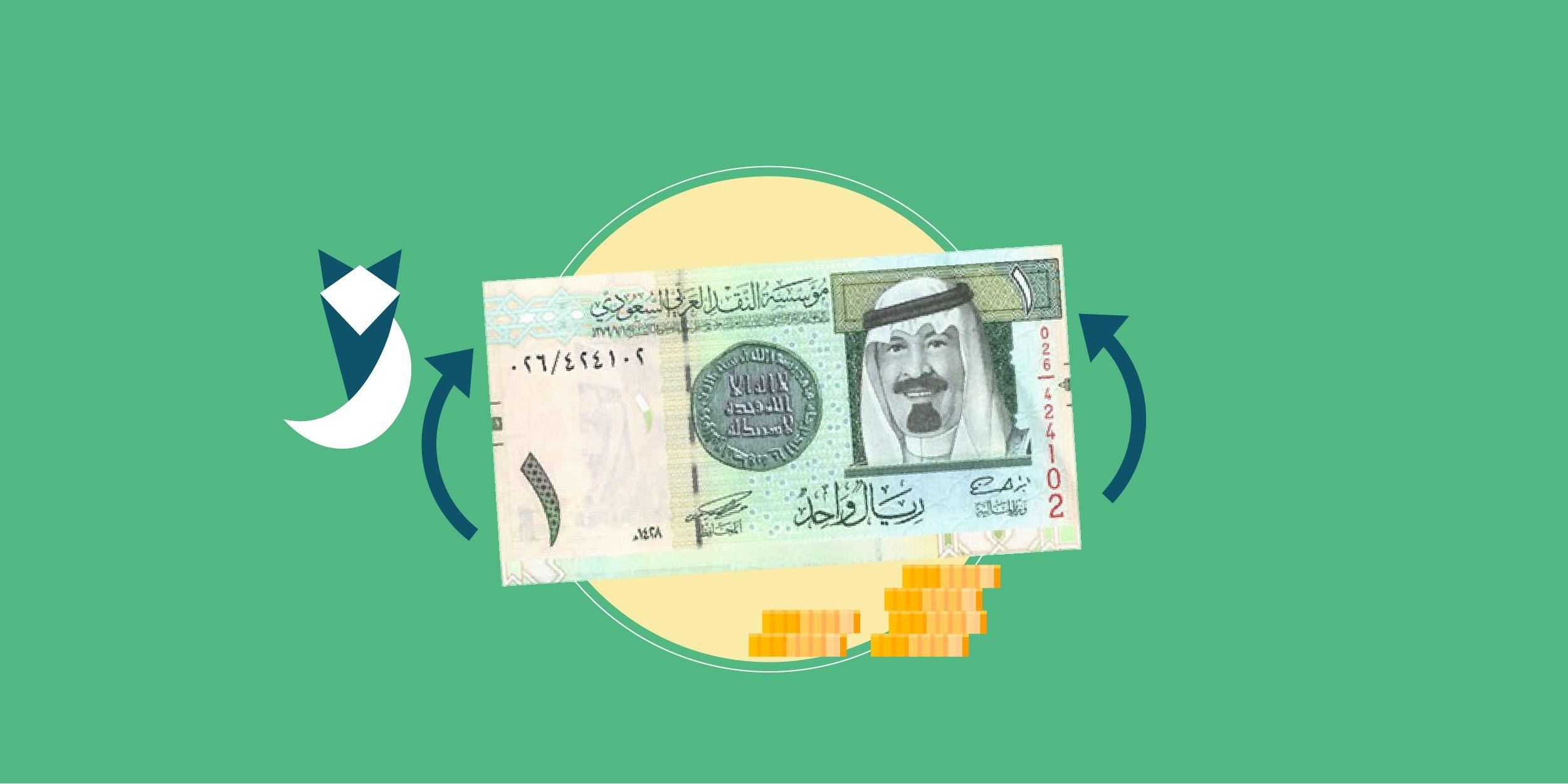 سعر الريال السعودي في البنوك اليوم: الخميس 26 أغسطس 2021