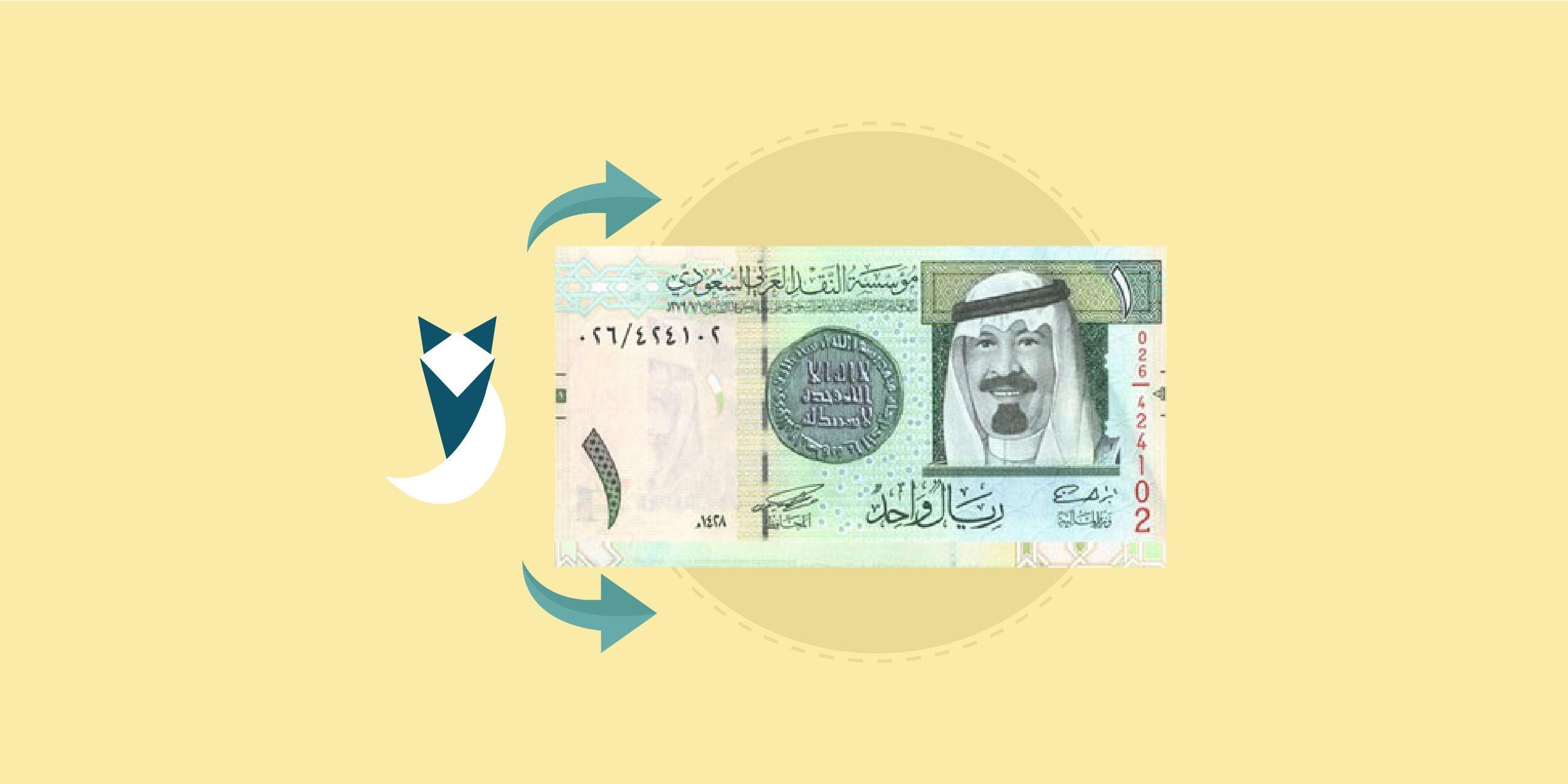 سعر الريال السعودي في البنوك اليوم: الخميس 2 سبتمبر 2021