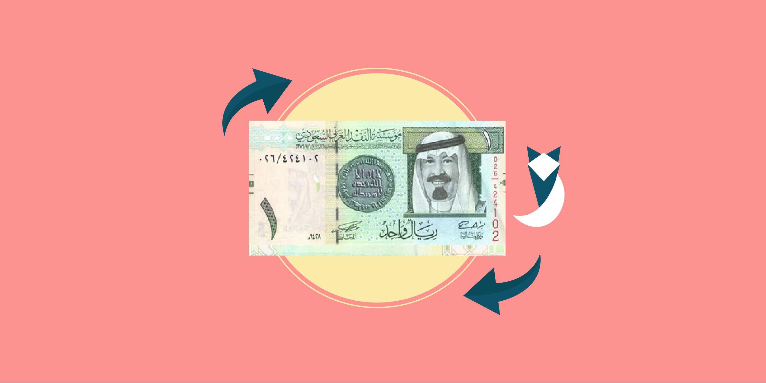 سعر الريال السعودي في البنوك اليوم: الخميس 5 أغسطس2021