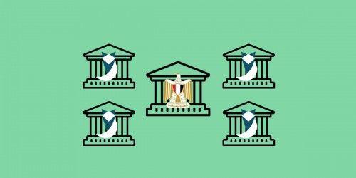 نبذة عن البنك المركزي المصري