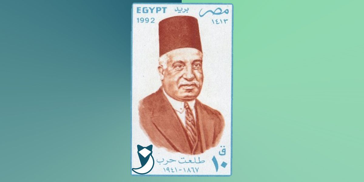 Talaat Harb, the father of the Egyptian economy?