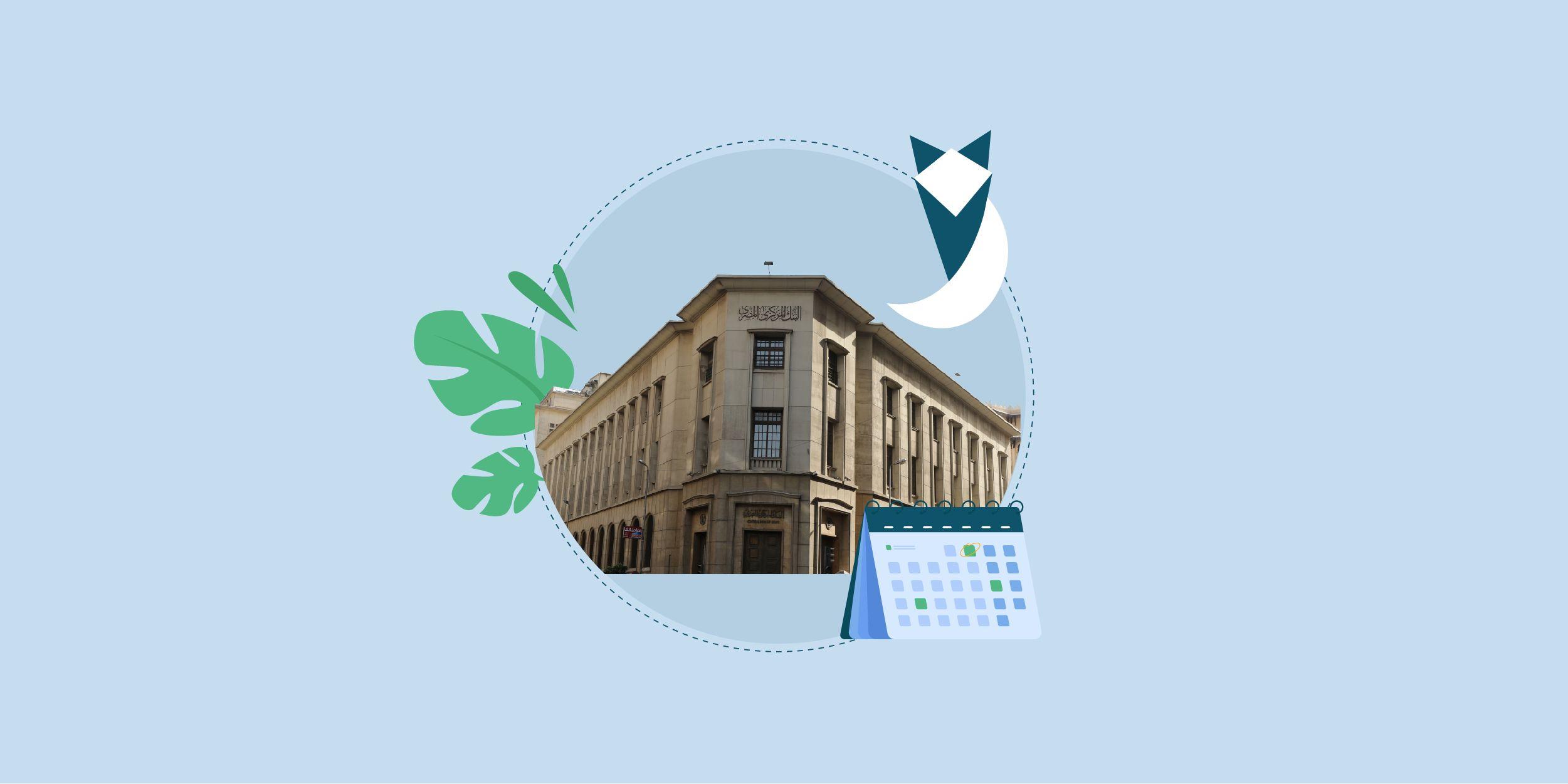 مواعيد اجتماعات وقرارات البنك المركزي المصري في 2021