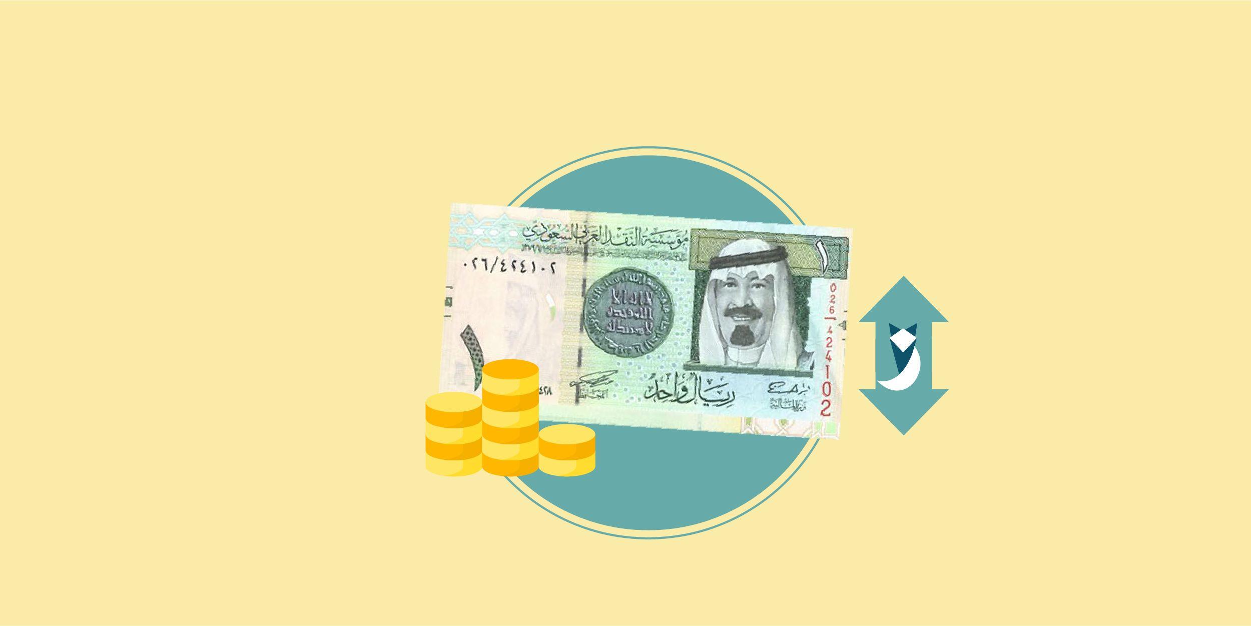 سعر الريال السعودي في البنوك المصرية : الخميس 24 يونيو 2021